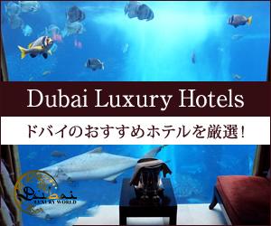 ドバイの人気ホテル・豪華ホテルを厳選紹介【2019年版】