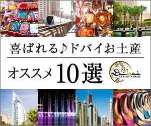『ドバイお土産オススメ16選 2019年最新版』