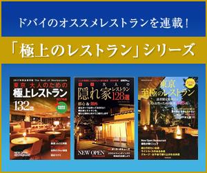『東京 大人の隠れ家レストラン128選 2018年版』